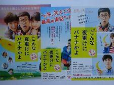 Miura Haruma Japanese Movie Flyer Chirashi lot of 3 Konna Yofukeni Banana kayo