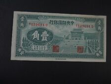New listing 1940 The Central Reserve Bank Of China Ten (10) Cents Banknote Uncirculated