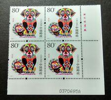 China 2006 Zodiac Stamps Lunar Year of the Dog B4 B/R Corner Mint