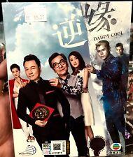 Daddy Cool 逆緣 (Chapter 1 - 35 End) ~ 7-DVD ~ English Subtitle ~ Wayne Lai ~ TVB