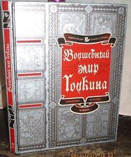 Volshebnyy mir Tolkina YL Lvovich 2004 in Russian children's book illustrated