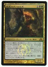 MTG Japanese Foil Varolz, the Scar-Striped Dragon's Maze NM
