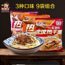 Instant Food 9PC Wuhan Sesame Paste Noodles 免邮中国食品 方便面干拌面泡面 大汉口武汉热干面 原味川味湘味9包组合