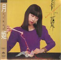 MIOKO YAMAGUCHI-TSUKI HIME-JAPAN MINI LP CD F56