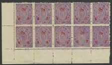 India Travancore Off 1930-9 1/2ch reddish violet unused block of 10 SG O53