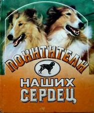 The kidnappers of our hearts Dog breeds Obedience training Russian 1993 Russian