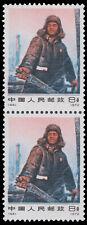 China 1972 N44 Iron Man Wang Jinxi pair MNH