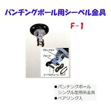 Authentic Winning Boxing Punching ball hanging bracket shipping from Japan F-1