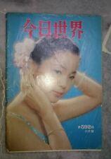 1980 Hong Kong Asia World Today Magazine Cover ~ Teresa Teng 香港今日世界封面人物~邓丽君