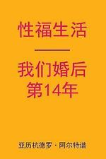 Sex after Our 14th Anniversary (Chinese Edition) by Alejandro de Artep (2015,...