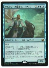 MTG Japanese Foil Teferi, Mage of Zhalfir Iconic Masters NM