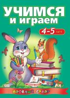Children's Russian Books for Kids Учимся и играем. 4-5 лет