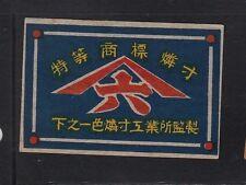 Ancienne étiquette Allumettes Japon  AAA2011