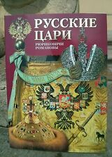 Russian Tsar The Rurikids The Romanovs History book Русские цари