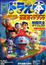 "Doraebon ""Doraemon: Nobita's New Great Adventure into the Underworld"" fan book"