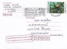 BD927) Thailand cover bearing: Multicolour 3 BAHT Bird Bronze - Winged Jacana