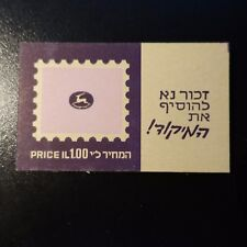ISRAEL CARNET BOOKLET SELLO Nº276 x1 + Nº382A x5 NEUF LUXE MNH