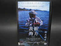 10635) THE TSUNEKICHI FILE The Power of surface Fishing Murakami DVD 89min