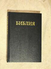 Russian Bible LARGER Print Bold, Synodal Version, Hardcover Black, Leather Grain