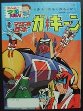 1970s Robot Shogun Warrior Gakeen Sticker Boys Book Chogokin Popy Sentai Rare!