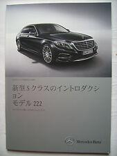 Mercedes-Benz S-Class Service Workshop Manual日本語版 イントロダクション サービス ワークショップ マニュアル