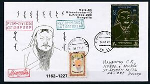 [G64992] Mongolia good Very Fine Special Cover with gold stamp