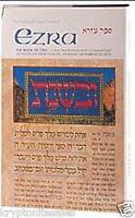 ARTSCROLL TANACH THE BOOK OF EZRA         NEW HARDCOVER