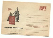 Russia. USSR. Cover with printed stamp PASPORT 29.05.1975