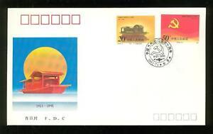 China M22 FDC 1991 2v Communist Party 70 yrs Symbols Ship