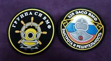 POST WW2 RUSSIAN SUBMARINE CLOTH & RUBBER PATCHES BADGES SET OF 2 NO 3