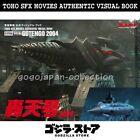 GODZILLA STORE TOHO SFX MOVIES AUTHENTIC VISUAL BOOK EX VOL.6 GOTENGO 2004