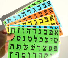 LOT 6 - HEBREW ALPHABET Large STICKERS Learn Aleph Bet Letters Jewish School ABC