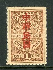 China 1912 Republic Postage Due 1¢ Brown Shanghai Overprint Scott #J26 Min  O725