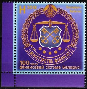 BELARUS 2018-36 Heraldry: Financial System Centenary. CORNER, MNH