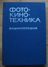 Russian Book Directory Photo Camera Film Equipment Encyclopedia Catalogue Soviet