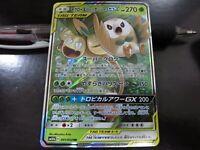Pokemon card SM10b 001/054 Rowlet & Alolan Exeggutor GX RR Sky Legend