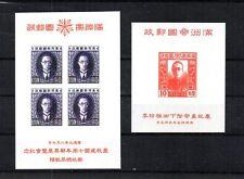 JAPAN MANCHUKUO, CHINA 2 FANTASY SOUV SHEETS HENRY PU-YI (KANG TEH) LAST EMPEROR