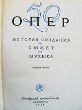 Collection Operas History Music, Музыка 50 ОПЕР Russian