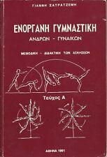 GYMNASTICS – METHODOLOGY AND TEACHING OF EXERCISES – GREEK LANGUAGE