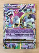 RUSSIAN Hoopa EX 36/98 Ancient Origins M/NM Pokemon TCG
