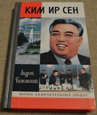 New listing Russian Book North Korea Kim Il Sung Dprk КИМ ИР СЕ� �ери� ЖЗЛ many photos New
