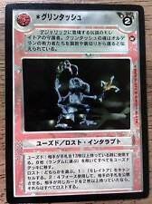 Star Wars CCG A New Hope Japanese Grimtaash MINT SWCCG