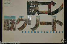 "JAPAN NEW Tekkon Kinkreet Background Art Book ""Siro Side"""