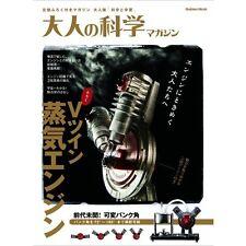 Otona no Kagaku V-Twin Steam Engine  Gakken Mook Japan