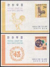 Korea 1968 YO Rooster/New Year/Greetings/Lunar Zodiac/Bird 2 x impf m/s (n40377)
