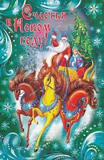 New Year troika Santa Claus Snow maiden Russian modern folding greeting card !