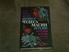 Чудеса магии - Ryunosuke Akutagawa Herbert Wells Robert Graves Hardcover Russian