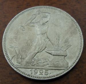 Russia USSR 1925 PL Silver 50 Kopeks AU