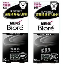 Biore Kao Men Pore Pack Nose Cleaning Strips Big Size ( 2 packs ) Skin Care