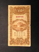 - 1925 Bank of China Shanghai  Ten 10 Cents P 63 – Sale priced!